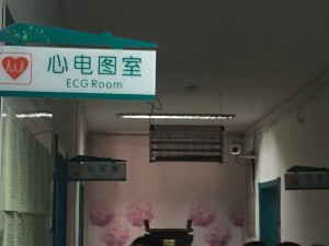 EKG room