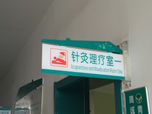 Acupuncture and Moxibustion Room