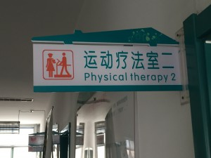 Physical Therapy unit